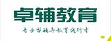 重庆卓辅教育-新站