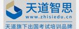 上海天道致思教育培训有限公司