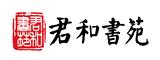 杭州君和书苑