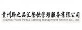 贵阳黔之品汇餐饮管理有限公司(新站)