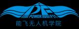 广州能飞无人机培训学校