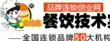 漳州食为先小吃培训