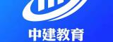 苏州中建英才教育-新站