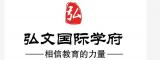 淄博弘文国际学府