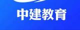 郑州中建英才教育-新站