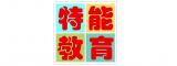 武汉特种技能教育中心(新站)