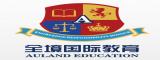东营全境国际教育