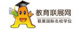 国际学位广东咨询点