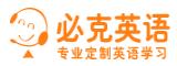 天津必克英语