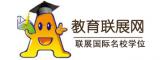 广州联展国际学位教育招生