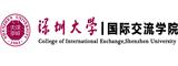 深圳大学国际交流学院