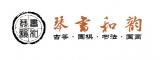 上海琴书和韵