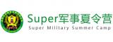贵阳夏令营-Super军事夏令营机构