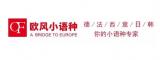 北京欧风外语培训学校
