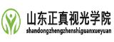 重庆正真视光学院