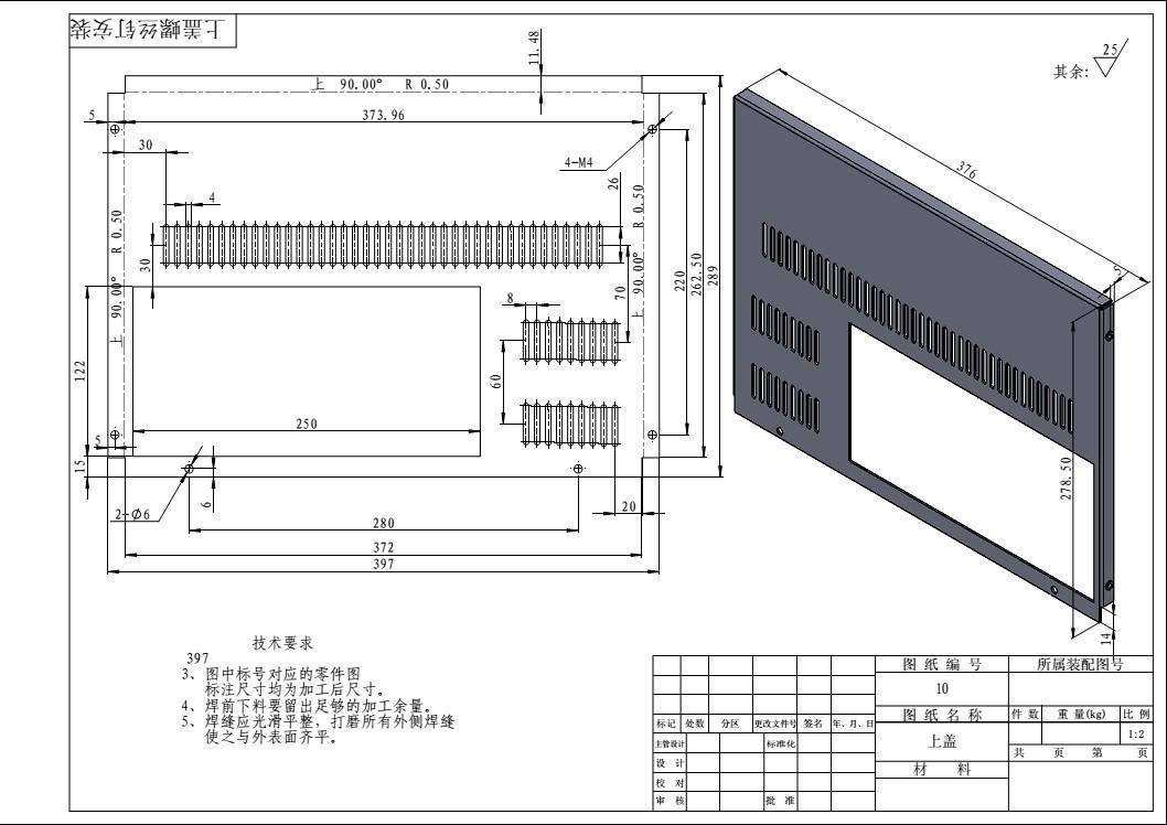 机械制图培训 cad制图培训 机械三维设计培训 机械制图