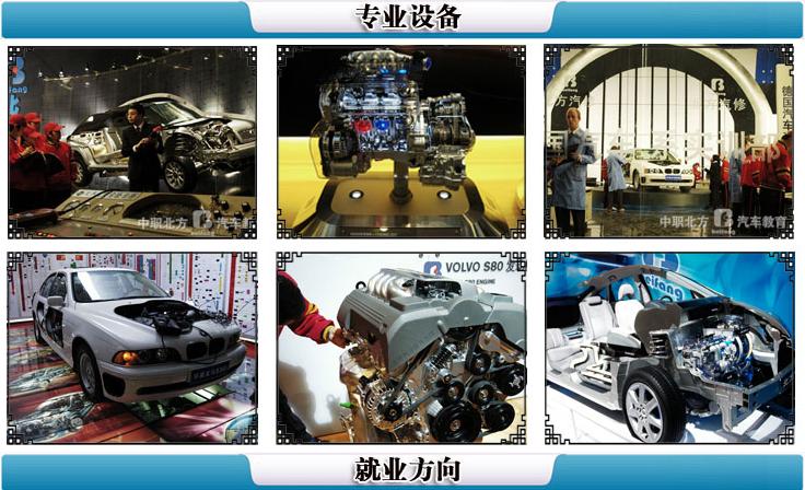 【4s应用工程师】_广州哪里有汽车高级电喷培