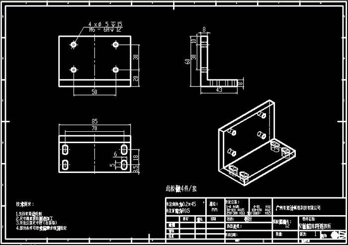 机械CAD培训  CAD培训之机械设计图纸  广州CAD培训中心培训大纲: AutoCAD是Autodesk公司开发的功能强大的机械建筑辅助制图软件,在机械设计,模具制造,服装设计,建筑装饰工程制图等领域都有非常广泛的应用。学生毕业后可进行机械制图、建筑装饰工程图、家具公司橱柜公司等图纸的绘制。 AutoCAD课时安排表: 1、AutoCAD基础知识 作用、发展、安装、界面 辅助设置:栅格、捕捉、正交、极轴、对象捕捉、对象追踪、线宽、模型 命令的执行方式 选择对象 视图缩放与平移 文件管理:新建、打开、