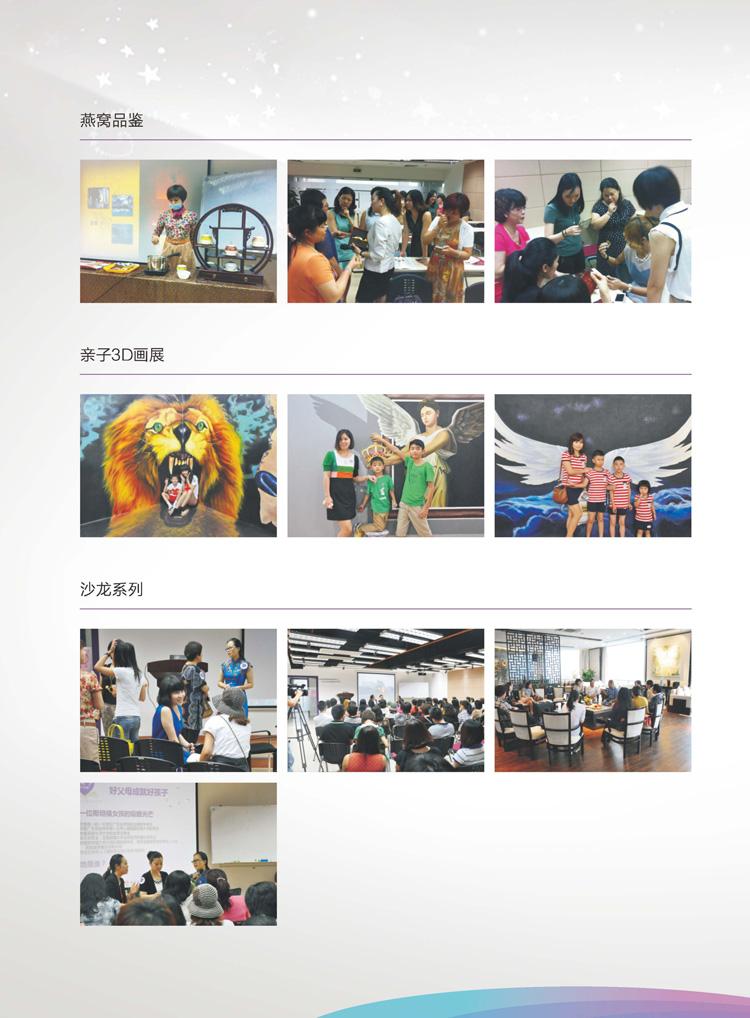 广州魅力女性培训课程_优雅女子修养学堂