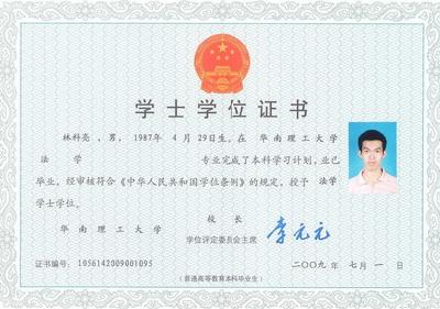 工大学2016春季班招生简章】_广州远程教育护