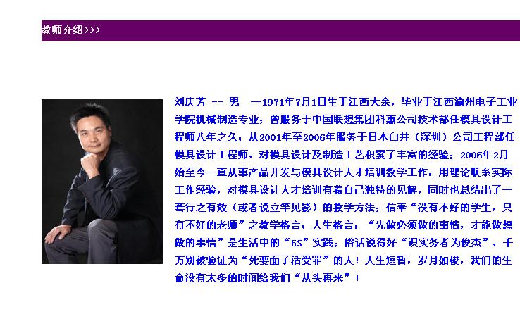清溪pro/e产品模具设计教育_东莞机械设计培训_东莞镇