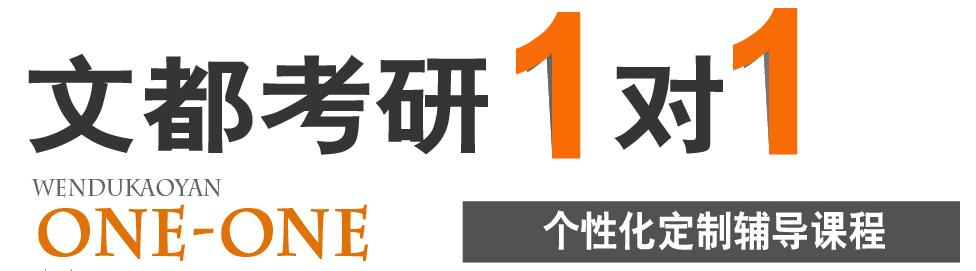 管城区在职工程硕士培训_郑州研究生培训_北京文都教育