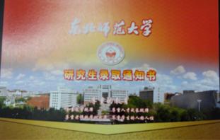 郑州在职研究生院校 2015郑州考研名师暑假保录班 教育联