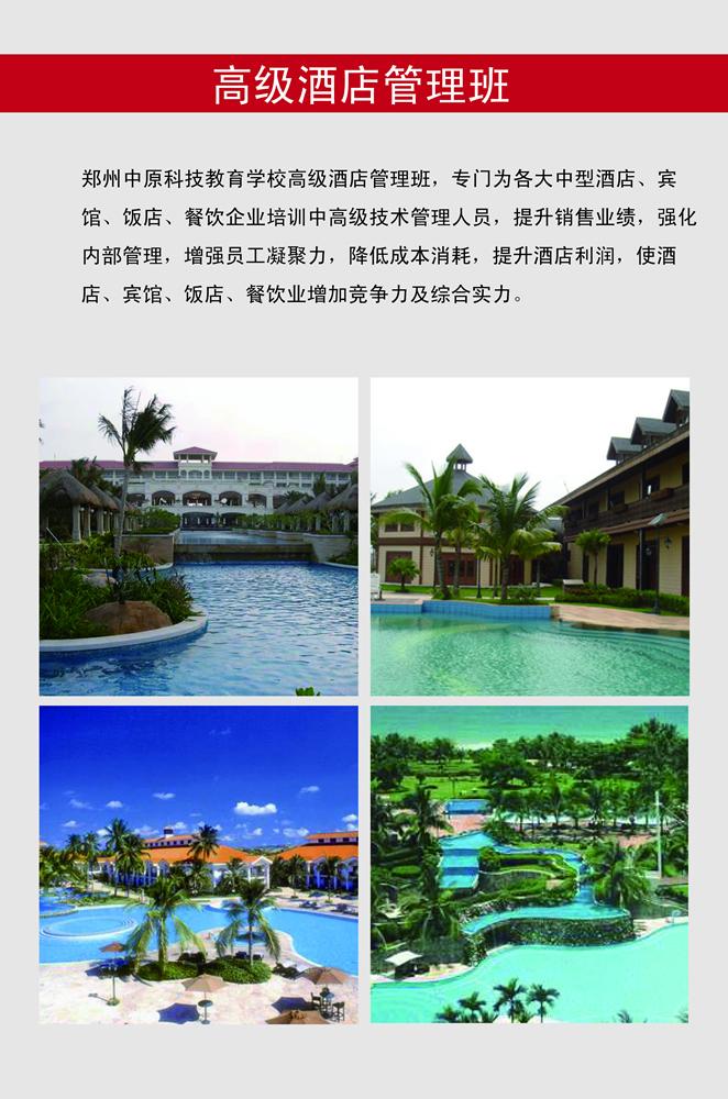 【郑州酒店管理课程】_郑州酒店管理培训郑州