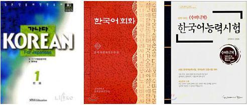 韩通韩语口语考试教村