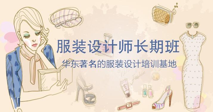 上海高级服装设计就业辅导班
