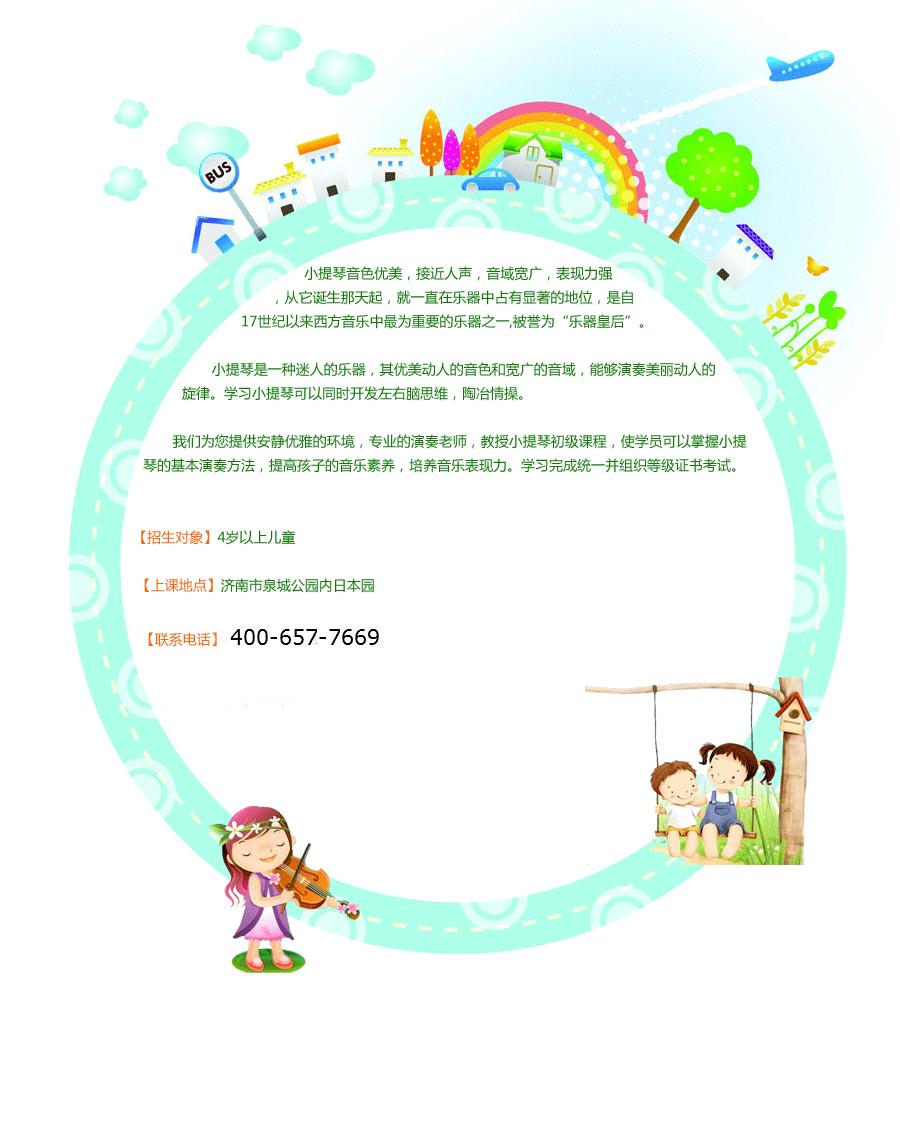 【儿童小提琴培训】_济南少儿小提琴强化学习班