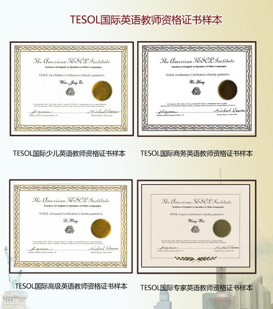 国际英语教师资格证TESOL