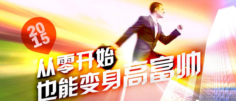 高富帅直通车 徐州IT培训哪里好 徐州网络工程师培训班 徐州北大青鸟中博学院 教育联展网