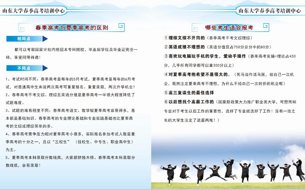 济南春季高考辅导班