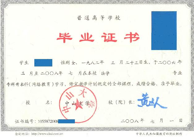【中山大学自考本科法律专业远程国家承认文凭