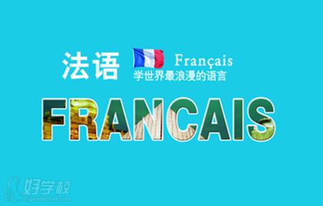 青岛法语教师招聘_法国拟从头计划电脑键盘机关号称掩护法语_青