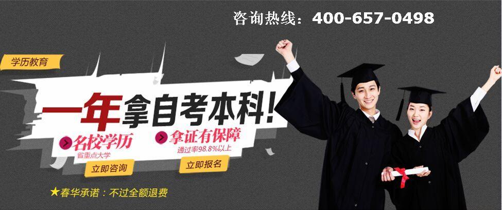 【杭州师范大学】_余姚杭州师范大学成人自考