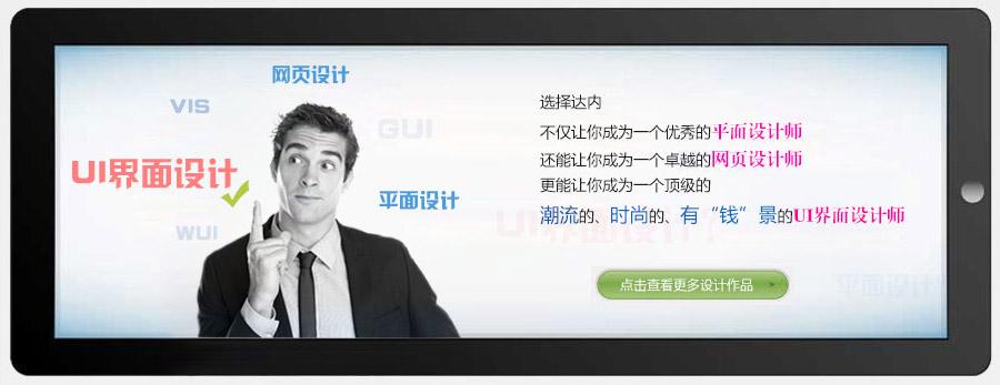 深圳网页设计培训班_深圳市达内软件培训学