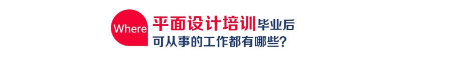 深圳高级平面设计培训