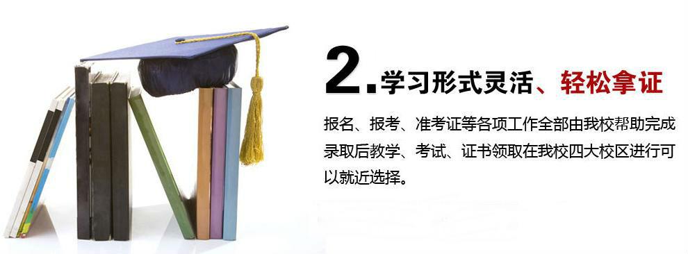 自考 渤海大学成考班