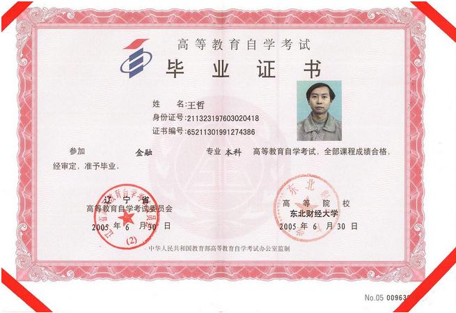 【东北财经大学现代远程网络教育】_深圳远程