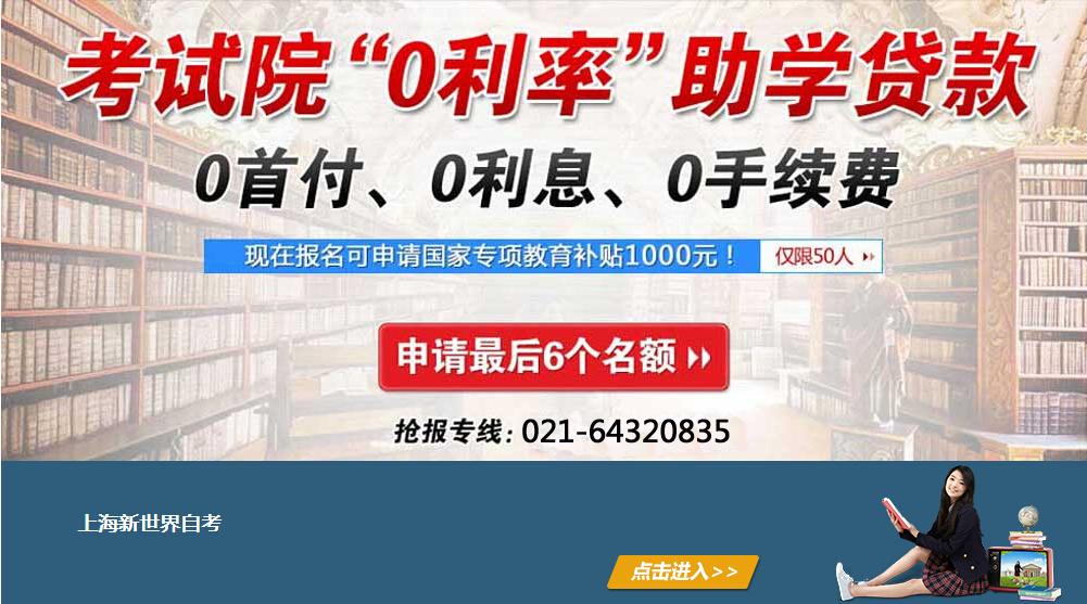 【上海华东理工大学商务管理专本套读】_上海