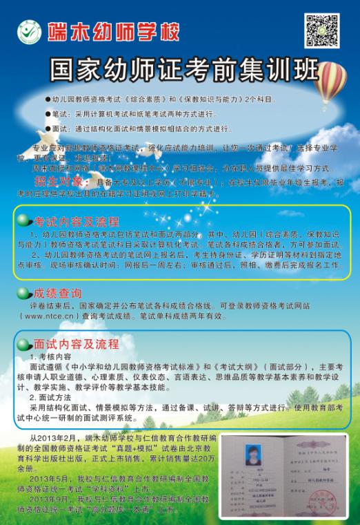 【国家幼师证考前集训】_武汉教师资格证培训