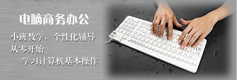 无锡学电脑商务办公培训