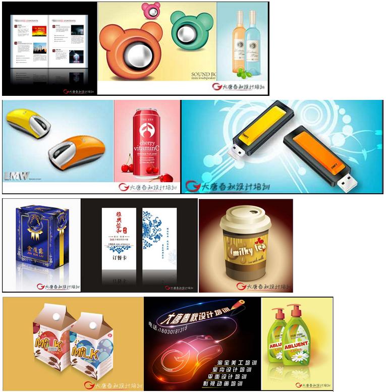 产品设计展板构图