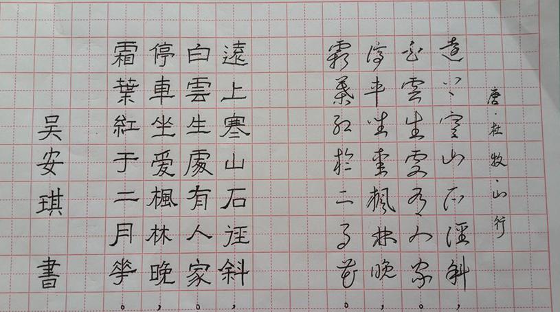 青少年硬笔书法培训班