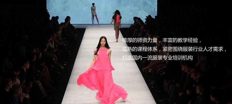 深圳服裝設計師培訓