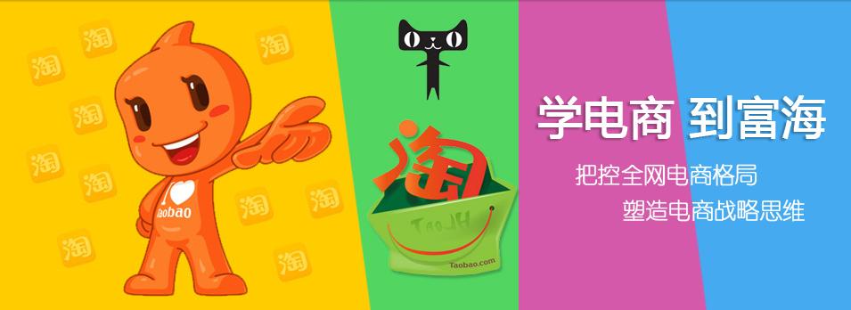 惠州电子商务培训_电子商务培训