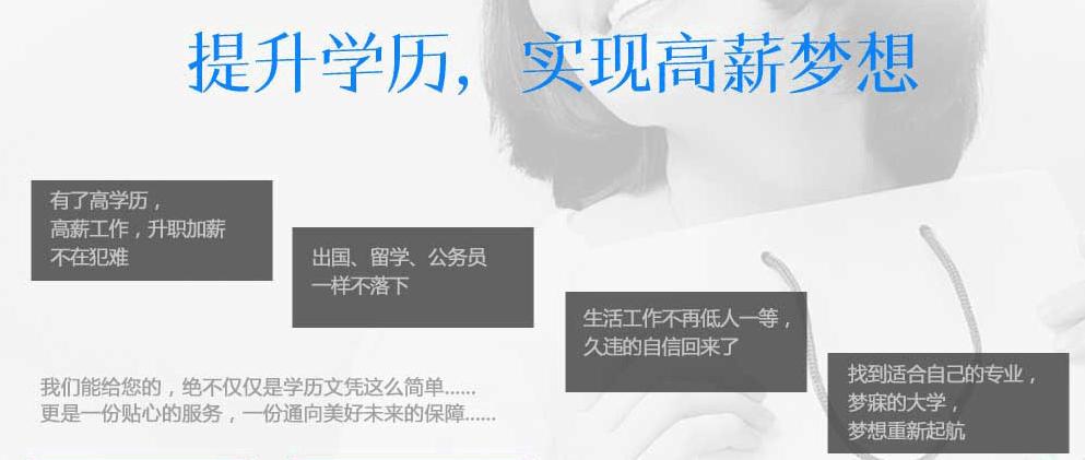 西安电子科技大学_温州成人教育_温州远程教