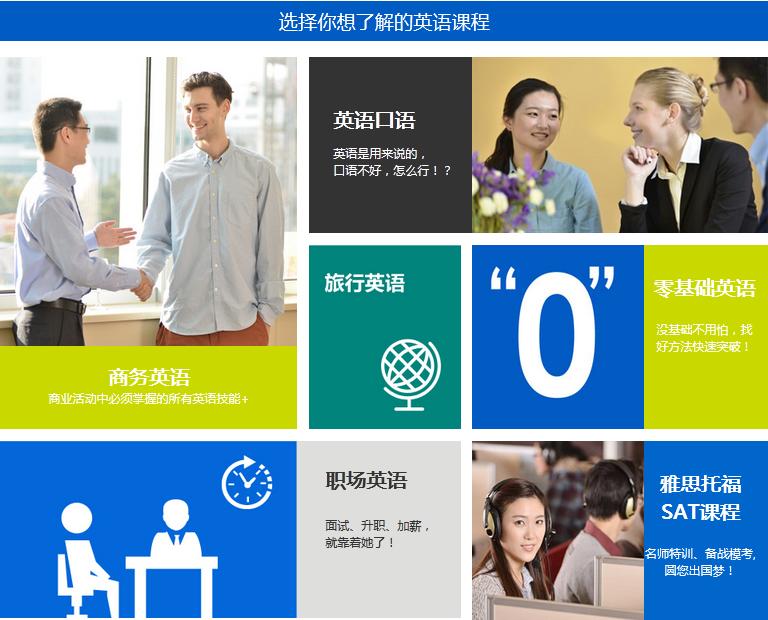 广州口语培训课程哪个好